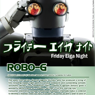 Friday Eiga Night: ROBO-G