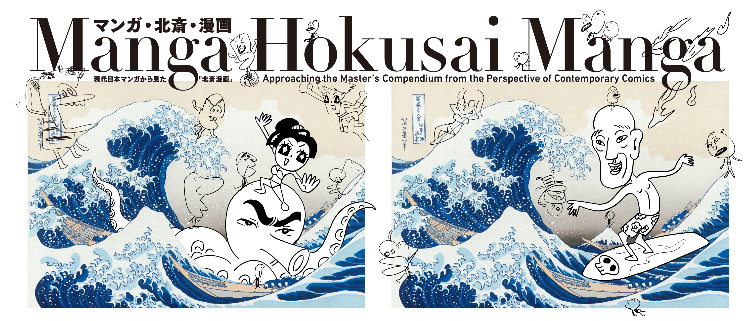 "Manga Hokusai Manga Public · Hosted by Ateneo Art Gallery and The Japan Foundation, Manila clock Saturday at 11 AM - 1 PM 2 days from now · 26–33° Partly Cloudy pin Show Map Ateneo Art Gallery Second floor, Rizal Library Special Collections, Ateneo de Manila University, 1108 Quezon City, Philippines About Discussion 205 Going · 1.2K InterestedSee All 8 Jam is going Share Share In Messenger To: Choose friends Add a message... Details Manga Hokusai Manga: Approaching the Master's Compendium from the Perspective of Contemporary Comics 17 June to 28 July 2017 Opening Reception: 17th of June, 11:00 am Ateneo Art Gallery, The Japan Foundation, Manila and Embassy of Japan in the Philippines are pleased to present the international travelling exhibition Manga Hokusai Manga: Approaching the Master's Compendium from the Perspective of Contemporary Comics. Open from 17 June to 28 July 2017, the exhibition introduces the similarities and differences between modern Japanese manga, which now enjoys global popularity, and Katsushika Hokusai's manga. Katsushika Hokusai (1760-1849), best known for the woodblock print titled The Great Wave, called his collection of printed drawings ""manga."" Hokusai Manga contains an assortment of drawings varying in subject matter—from the humorous to the prosaic and instructional. This pictorial compendium is often associated with the origins of contemporary manga for its storytelling and visualization of movement. Over 200 years after its first volume was published, it continues to captivate people worldwide. Manga Hokusai Manga approaches Hokusai Manga from the perspective of contemporary Japanese comics. The exhibition begins with six images of Hokusai from 1970's manga, when Hokusai's personality and eventful life became a source of inspiration for manga artists, and ends with seven original works made by contemporary manga artists specifically for this exhibition. Responding to the formal aspects of Hokusai"