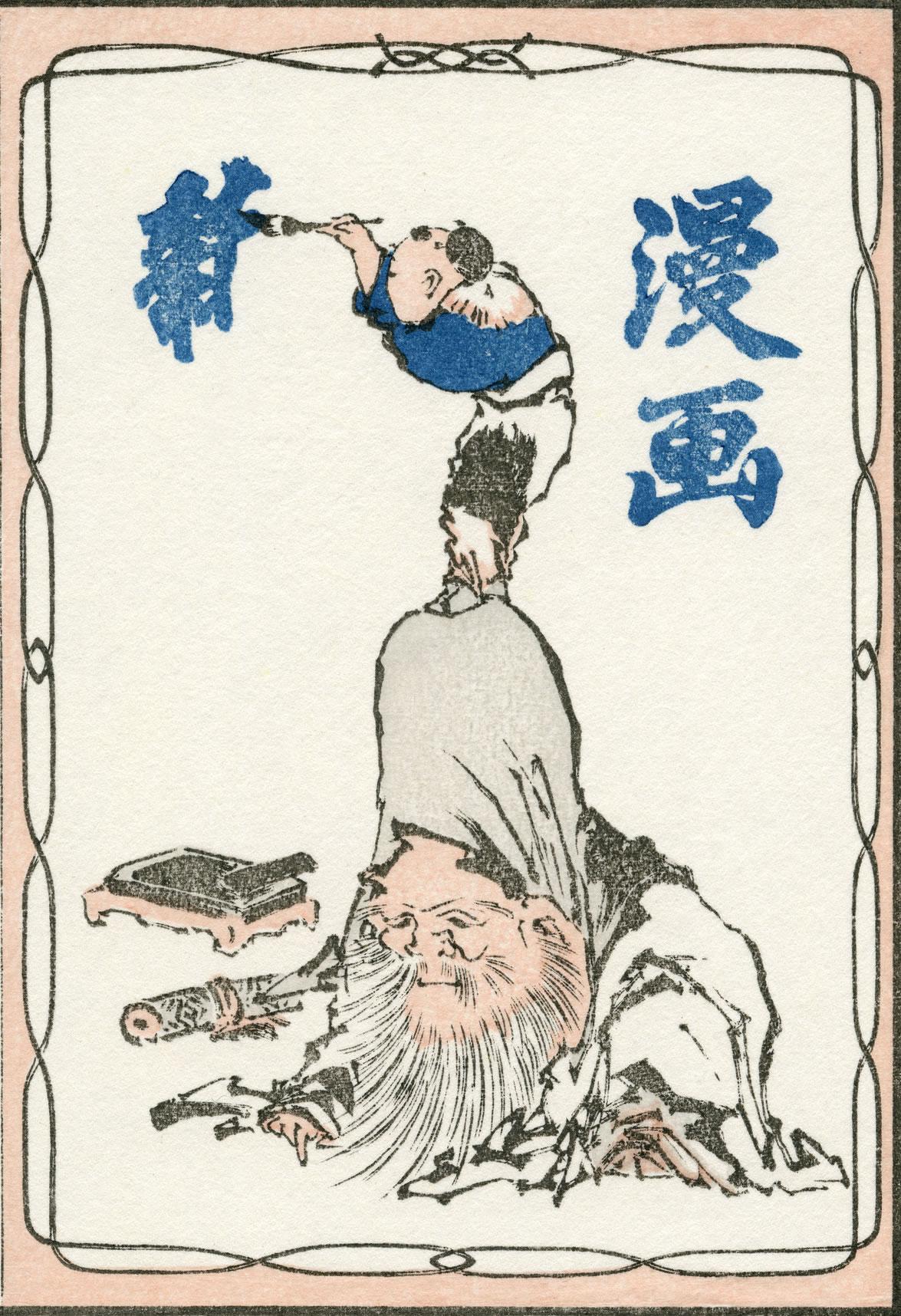 Katsushika Hokusai Hokusai Manga, 11 c.1823-1833 © UNSODO. Inc